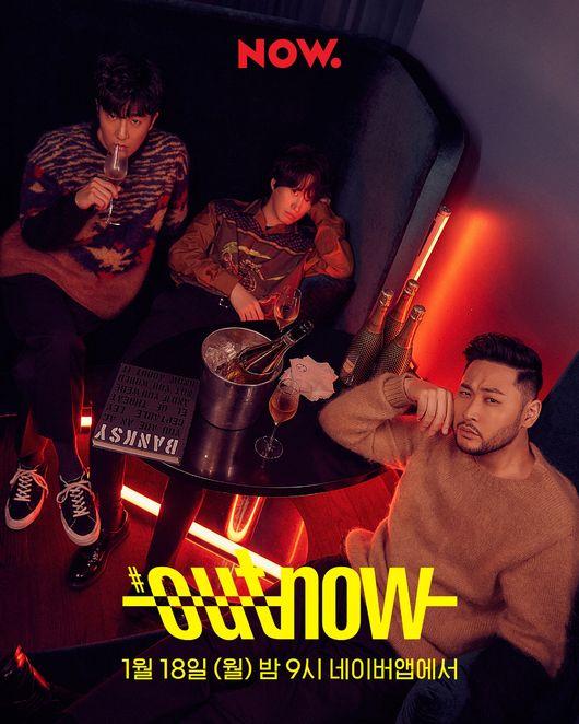 에픽하이, 네이버 NOW. #OUTNOW 출연..정규 10집 신곡 라이브 무대 최초 공개