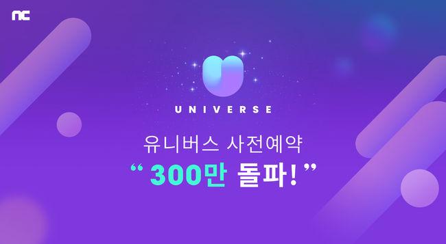 엔씨소프트 케이팝 플랫폼 '유니버스', 사전예약 300만 돌파
