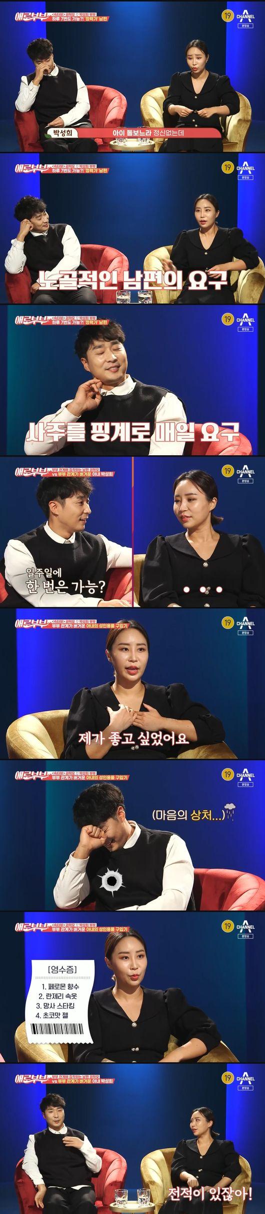 SNS섹시★박성희♥권혁모 부부 출격 하루7번도 가능? 정력 동상이몽 (애로부부) [종합]