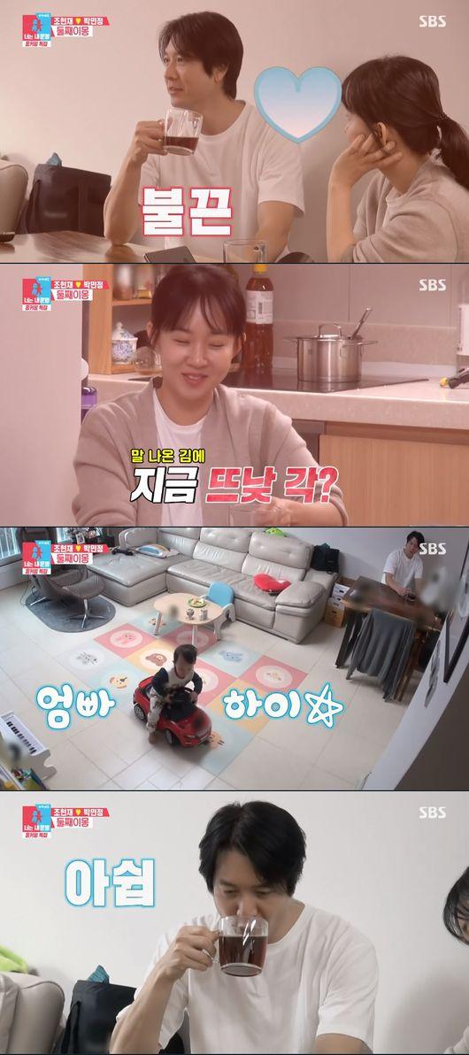 난소나이 30세 박민정♥조현재, 2세 계획.. 뜨낮각 3월 안에 임신하자 (동상이몽2)