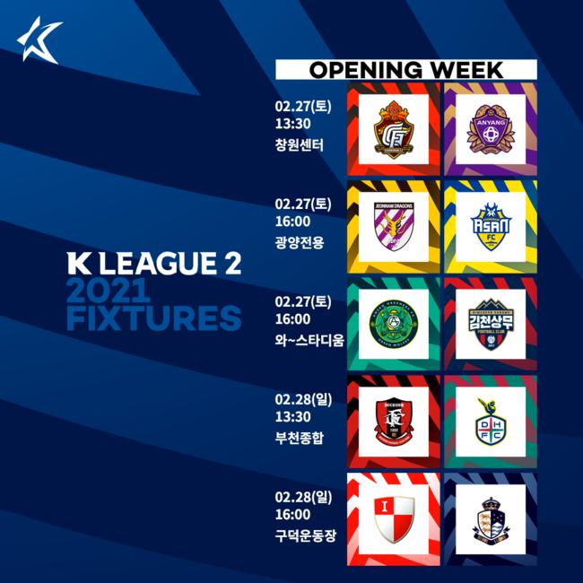 2021시즌 K리그2 2월 27일 개막, 첫 경기는 경남 vs 안양 [공식발표]