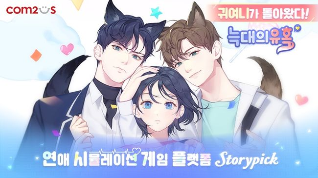컴투스 '스토리픽', 인기 IP 기반 신작 '늑대의 유혹' 공개