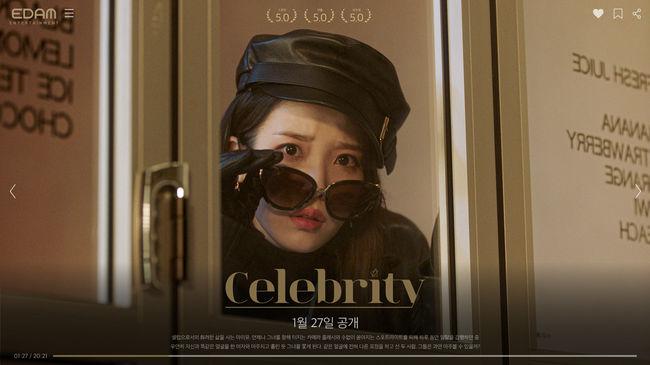 아이유, 영화 예고편 같은 '셀러브리티' 컨셉 티저..1人5色 매력[공식]