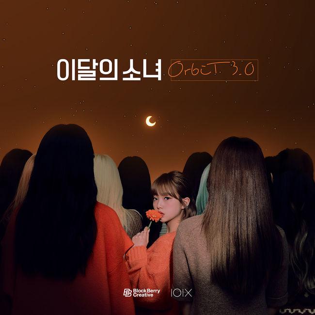 이달의 소녀, 공식 팬클럽 '오빛' 3기 모집..글로벌 팬 관심 집중