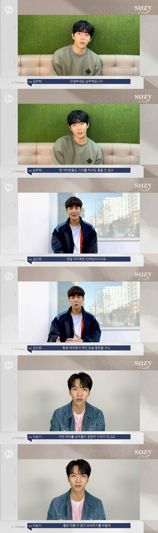 수지, 남주혁·김선호→박진영이 보낸 10주년 축하영상 공개 축하해 수지야 (SUZY: A Tempo) [종합]