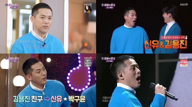 김용진, 절친 신유와 술이야 듀엣→불후 우승 20대에 만나 10년 넘어 감동
