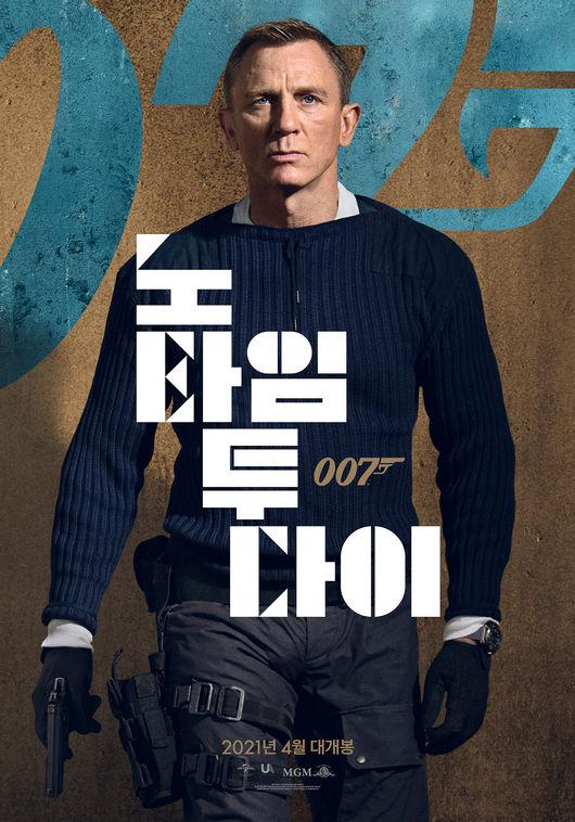 007 노 타임 투 다이 4월2일→10월8일 개봉…세 번째 연기[Oh!llywood]