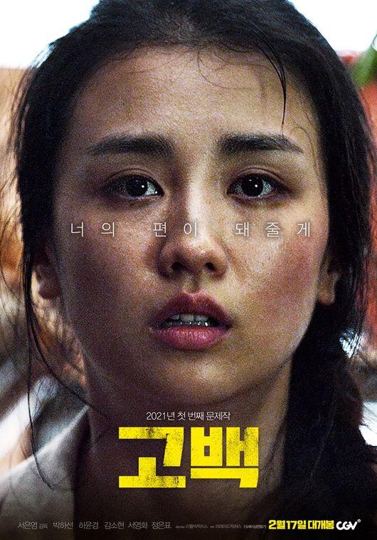아동학대 다룬 고백, 2월17일 개봉