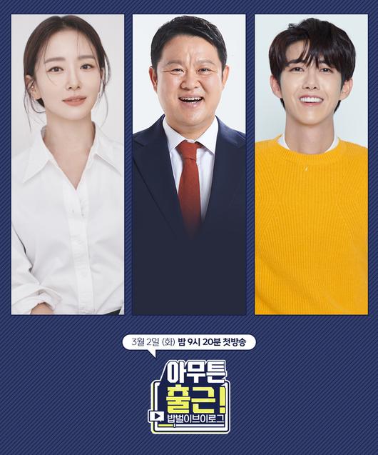 아무튼 출근! 김구라x박선영x광희, 정규 편성 확정 3월 2일 첫방송 [공식]