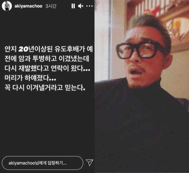 야노시호♥ 추성훈 암 투병한 후배, 재발했다고 연락..머리 하얘져(전문)