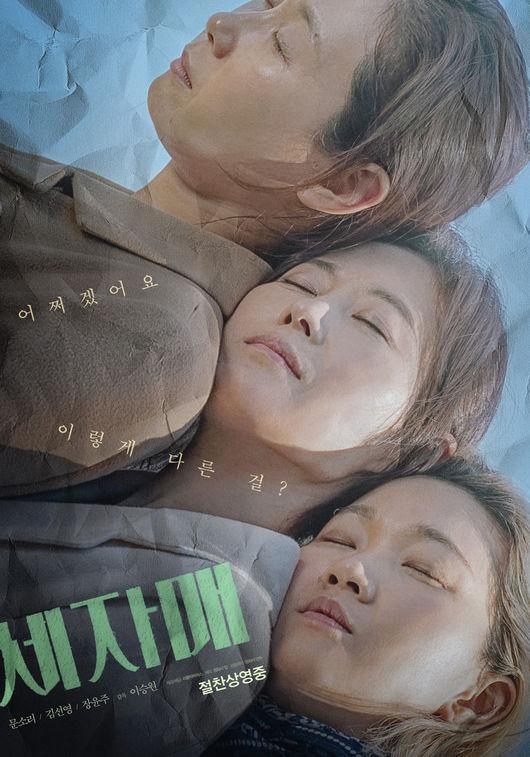 문소리x김선영x장윤주 세자매, 개봉 첫날 4위 출발…韓영화 1위[공식]