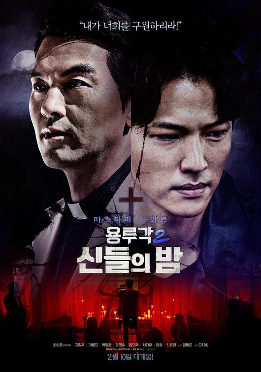 용루각2 : 신들의 밤 2월10일 개봉 확정..메인 포스터 공개