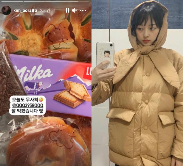 김보라 오늘도 무사히..빵순이 인증
