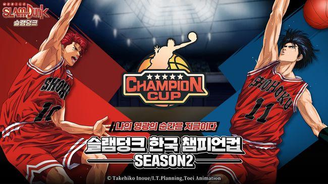 모바일 게임 '슬램덩크','슬램덩크 한국 챔피언컵 시즌2'3월13일 개막