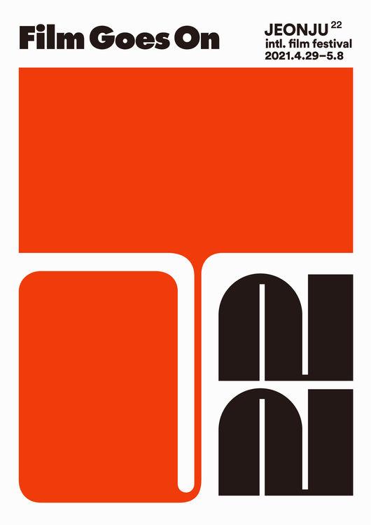 22회 전주국제영화제 공식 포스터 변경 독창성 모토[공식]