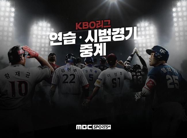MBC스포츠플러스, 1일 롯데-삼성전 등 스프링캠프 연습경기 생중계