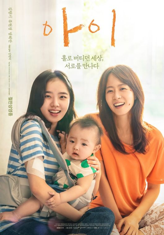 Download Film Korea I Subtitle Indonesia