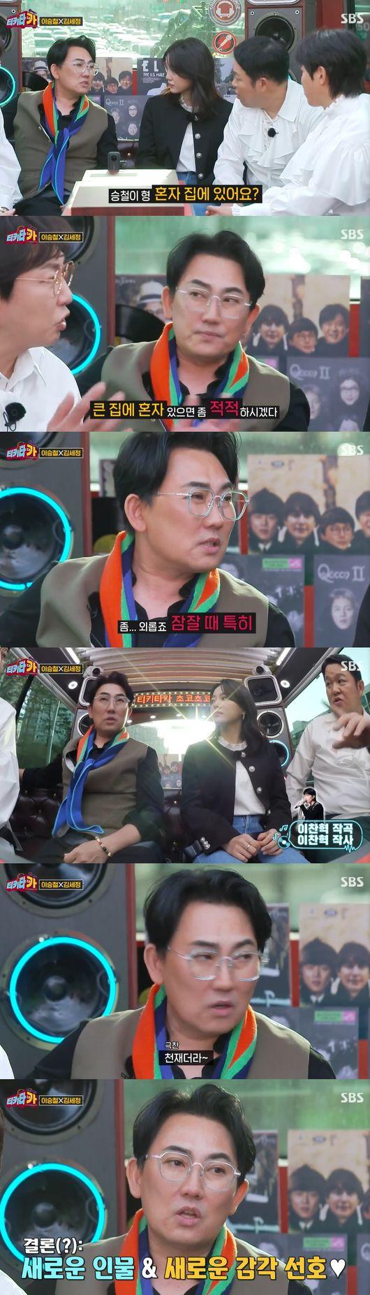 김현수→조수민, 펜트키즈 강림‥이승철 기러기父로 1년 째 생활 중 깜짝 (티키타카) [종합]