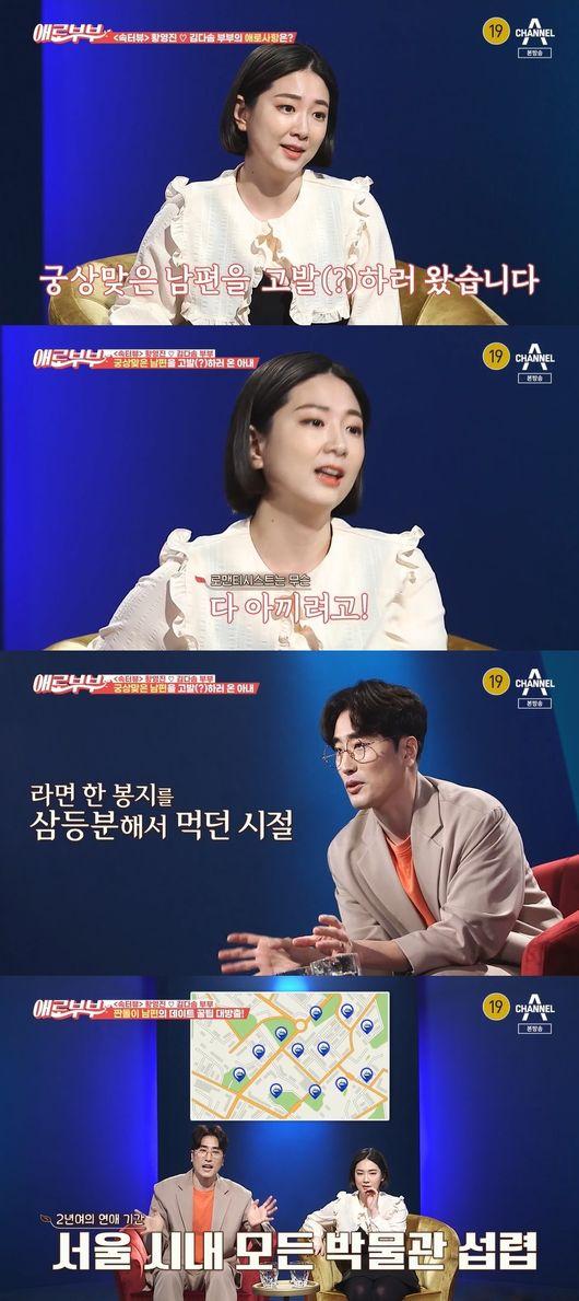 애로부부 김다솜 남편 황영진, 돈 아끼려 박물관 데이트