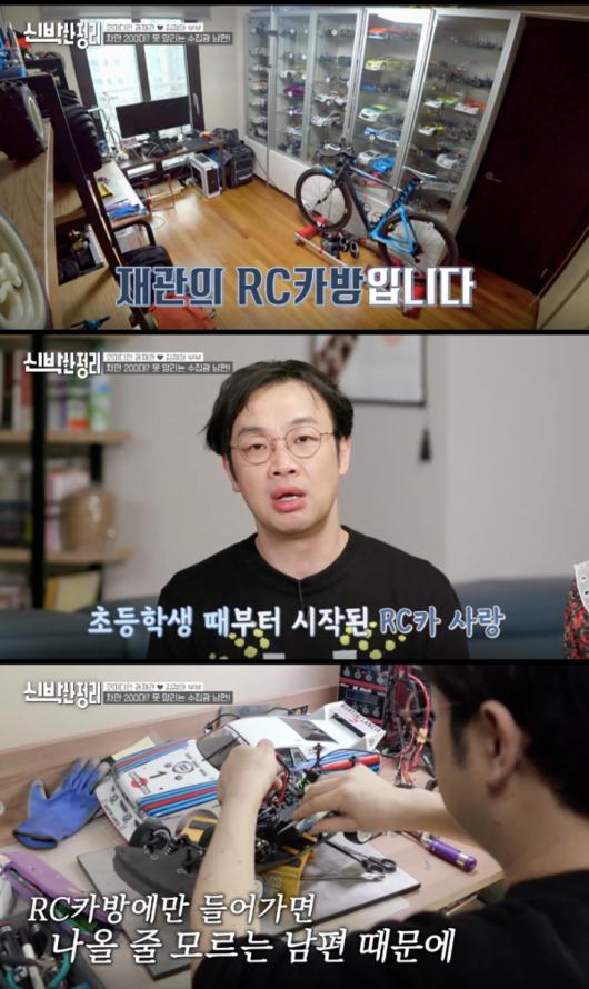 """'신박' 권재관, RC카 찐덕후 ♥김경아에 """"자식을 팔아서 빚을 갚을 순 없어"""" [어저께TV]"""