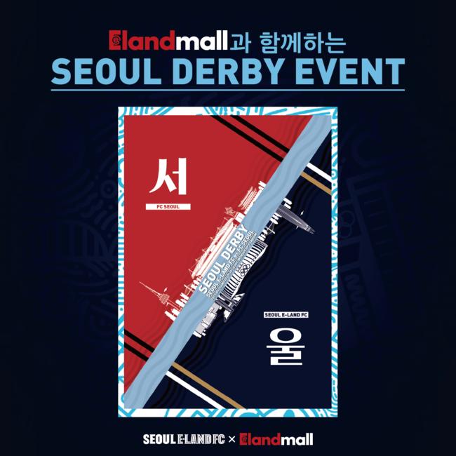 서울 이랜드, 이랜드몰과 '서울 더비' 응원 이벤트 진행