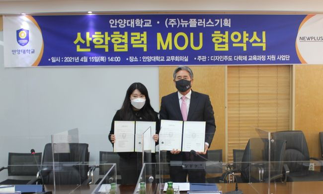 안양대학교, ㈜뉴플러스 기획과  산학 업무협약(MOU) 체결