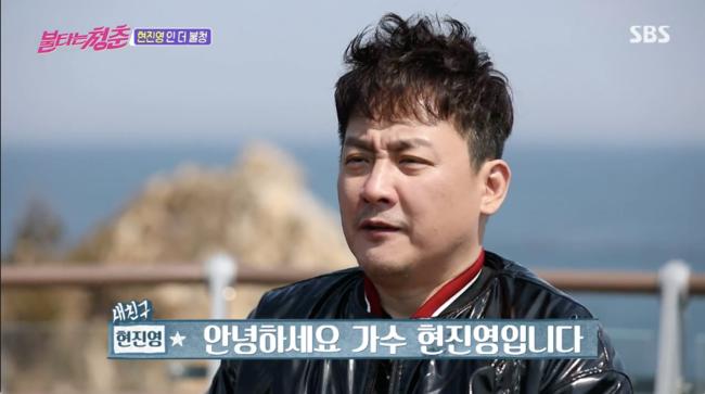 """'새친구' 현진영,""""서울역 노숙생활→2주동안 왕따당했다?"""" ('불타는청춘')[종합]"""