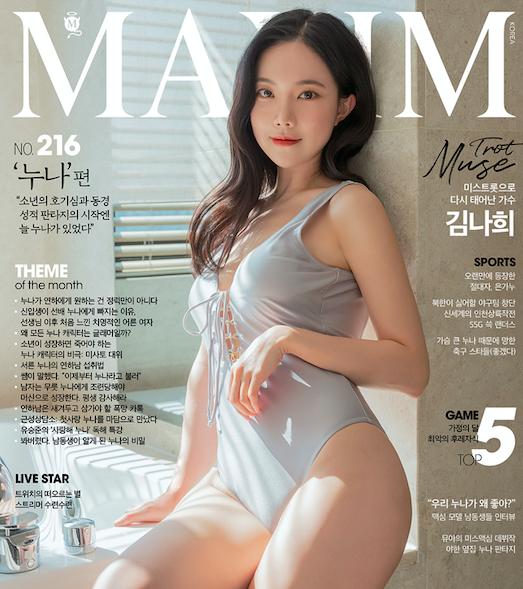 어린 나이 아냐..김나희, 수영복 입고 맥심 표지 장식