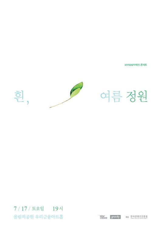 HYNN(박혜원), 7월 17일 콘서트 개최 확정..흰, 여름 정원[공식]