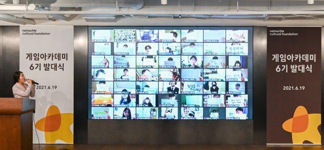 넷마블문화재단, 게임아카데미 6기 발대식 개최