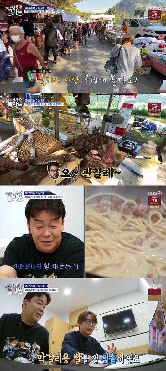 [사진] KBS 2TV '백종원 클라쓰'