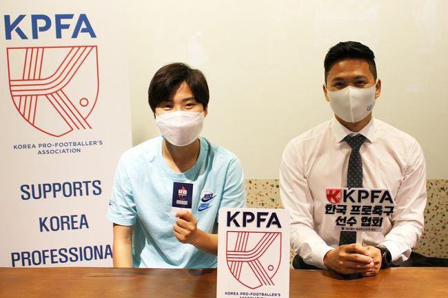 [사진] 한국프로축구선수협회 제공.
