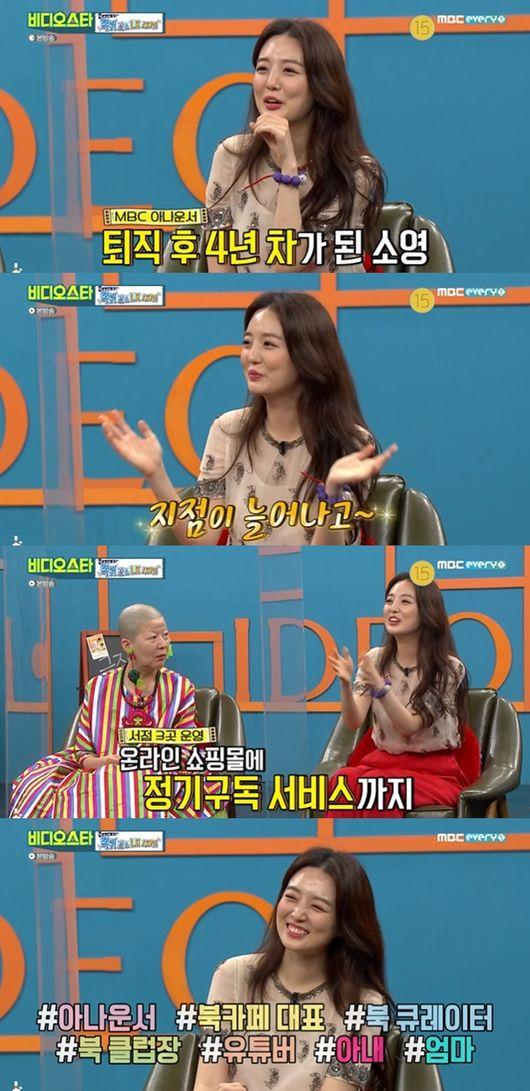 [사진] MBC에브리원 '비디오스타'
