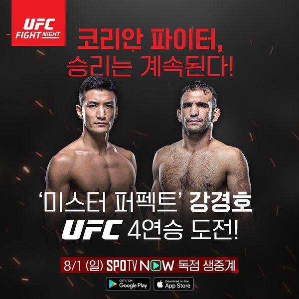 [사진] UFC 제공.