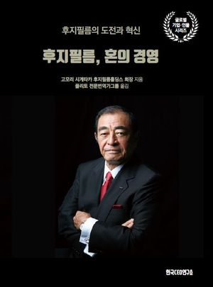 고모리 시게타카 회장의 첫 경영서 '후지필름, 혼의 경영'.