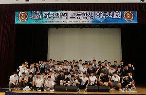 [사진]한국고등학교야구연맹 제공.