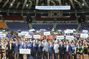 [사진] 대한민국배구협회 제공.