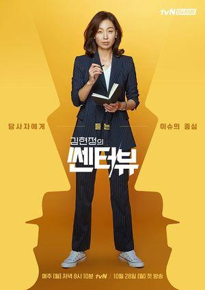 [사진=tvN 제공] '김현정의 쎈터:뷰' 대표 이미지.