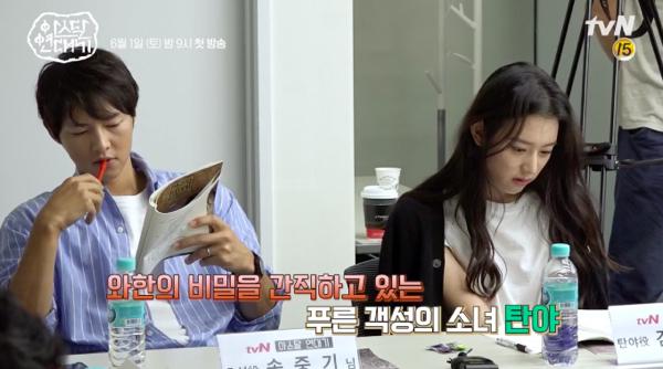 '아스달 연대기' 송중기