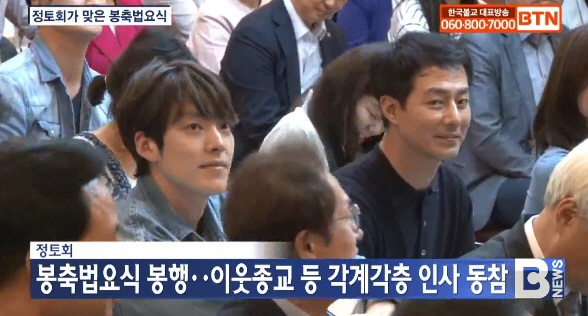 [사진=BNT불교TV 방송화면] 정토회 행사에 참석한 배우 김우빈(왼쪽)과 조인성(오른쪽)