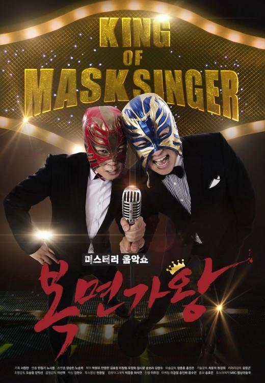 [사진=MBC 제공] '미스터리 음악쇼 복면가왕' 공식 포스터.