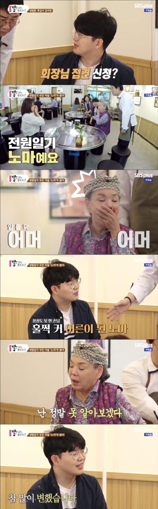 [사진=SBS플러스 방송화면] '밥은 먹고 다니냐' 2회에서 과거 '전원일기' 속 노마와 재회한 김수미.