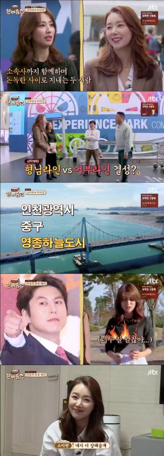 [사진=JTBC 방송화면] '한끼줍쇼' 148회에 출연한 배우 소이현, 박하선이 자연스럽게 각각 남편 인교진과 류수영을 언급했다.
