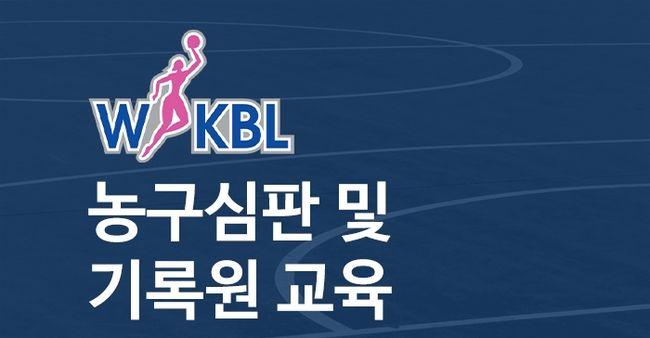 [사진]WKBL제공