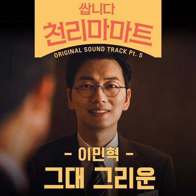 [사진=tvN 제공] '쌉니다 천리마마트' OST 5번째 주자로 인디가수 이민혁이 나선다.