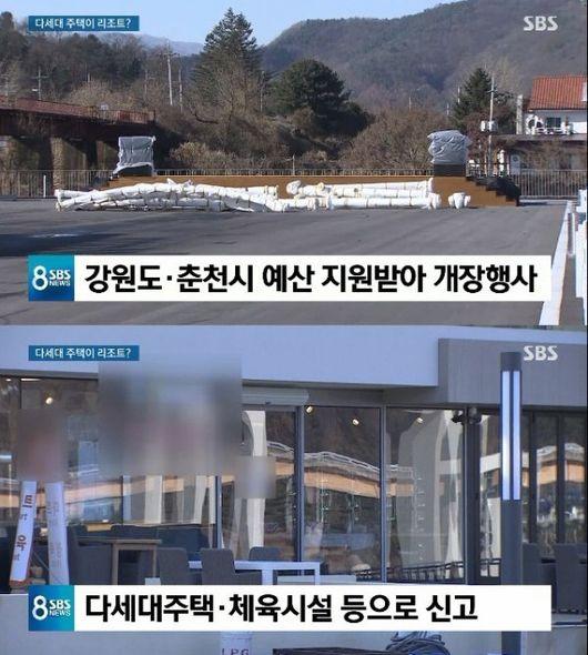 [사진=SBS 방송화면] SBS '8 뉴스'에서 강원도 춘천시 소재 한 대형 호텔 리조트 업체의 불법 용도변경 의혹을 제기하며 유명 배우의 연루 가능성을 시사했다.