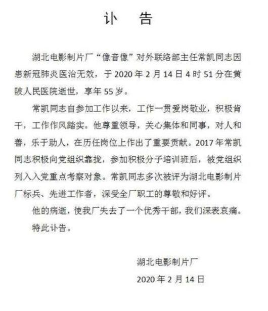 [사진=후베이 필름 스튜디오 출처] 중국 다큐멘터리 제작자 겸 감독 창 카이가 우한에서 코로나19로 인해 숨졌다.