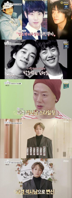 [사진=MBC 방송화면] '언니네 쌀롱'에 태사자 김형준이 출연했다.