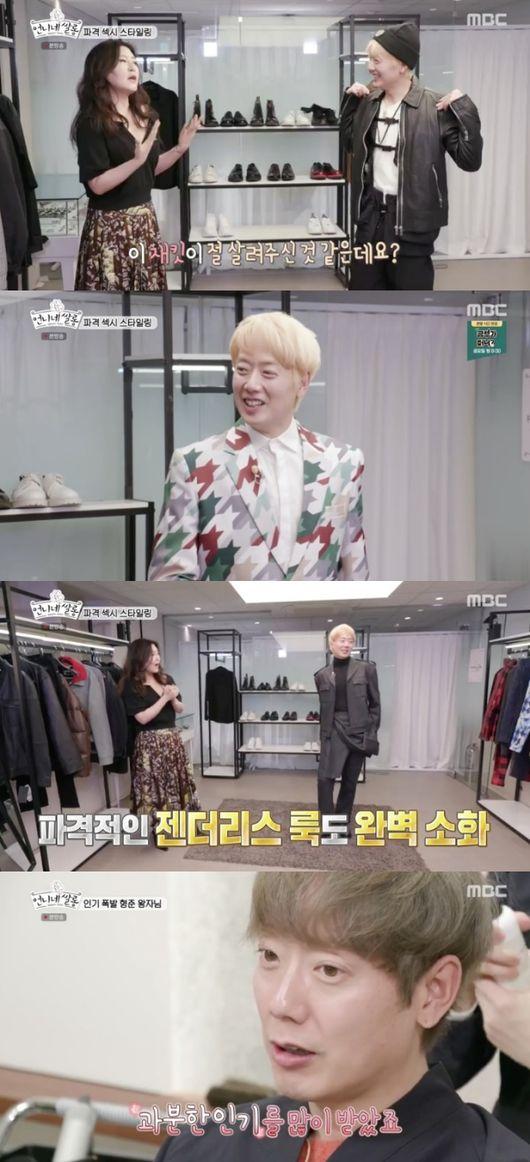 [사진=MBC 방송화면] 태사자 김형준이 '언니네 쌀롱'에 등장했다.