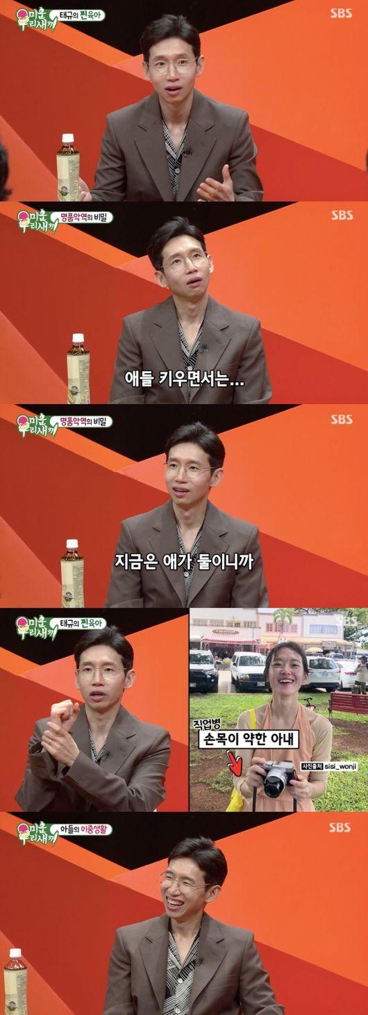 '미운 우리 새끼' 방송화면 캡처
